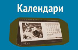 Kalendary1